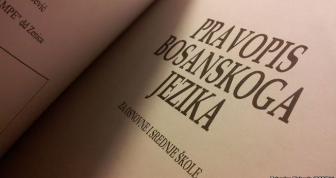 Nastavni program bosanskog jezika i kulture (model C) za obrazovanje učenika pripadnika bošnjačke nacionalne manjine u osnovnim i srednjim školama u Republici Hrvatskoj